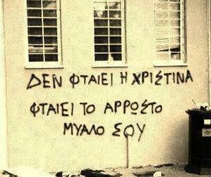 greek quotes and greek image