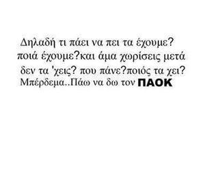 paok image