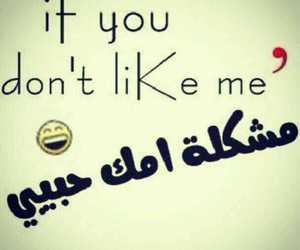 arabic, smile, and sweet image