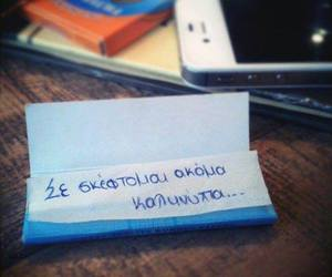 greek, greek quotes, and καληνύχτα image