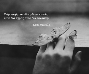 poetry, greek quotes, and ποίημα image