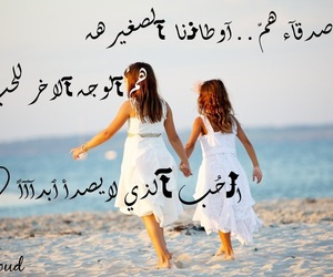 friends, عربي, and صديقتي image