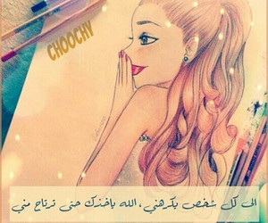 funny, girly, and عربي image