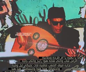 egypt, اغنية, and كلمات image
