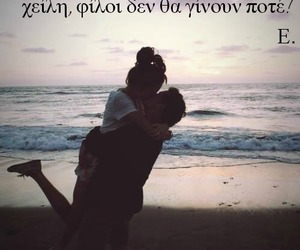 kiss, greek quotes, and Ελληνικά image