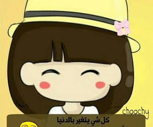 funny, girl, and عربي image