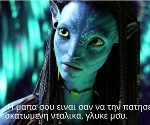 avatar, greek quote, and greek quotes image
