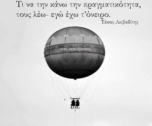 greek, dreams, and quote image