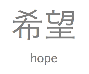 black and white, chinese, and hope image