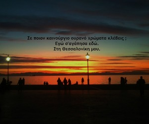 greek, thessaloniki, and greek quotes image