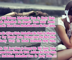 love urdu poetry, love urdu shayari, and muhabbat shayari image