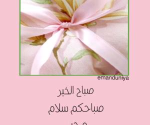صباح الخير and صباحو ^^ image