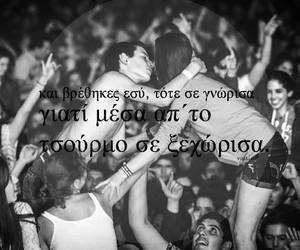 greek quotes and hatemost image