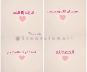 heart and islam image
