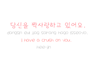 hangul, korean, and learn korean image