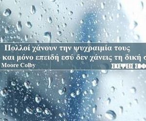 people, greek quotes, and reality image