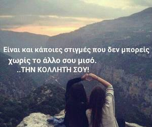 greek, greek quotes, and bff image
