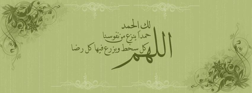 صور غلاف فيس بوك دعاء الرضا On We Heart It