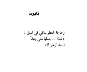 عربي, أزهار, and تابوت image