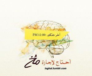 arabic, عربي, and رمزيات image