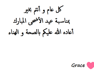 arabic, eid, and grace image