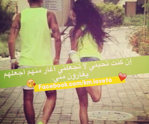 arabic, cute, and couple image