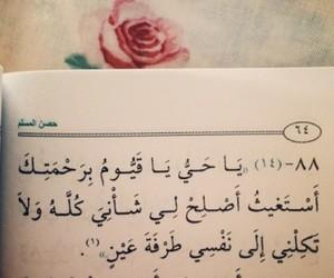 allah, يارب, and الله image
