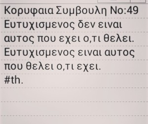Ελληνικά, greek guotes, and κορυφαιες συμβουλες image