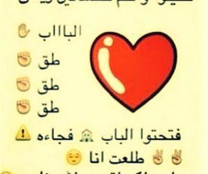 عربي, bdbd, and يا حظكم image