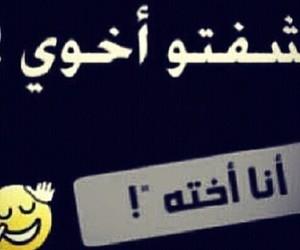 bro, عربي, and bdbd image