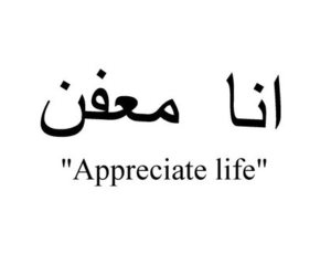 life, quote, and arabic image