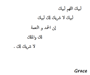 arabic, grace, and عربي image