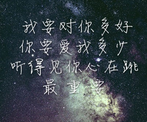 chinese, quote, and sky image