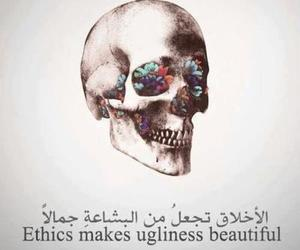 ethics, beautiful, and arabic image