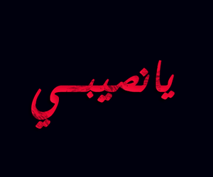 love and عربي image