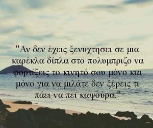 greek, laugh, and sex image