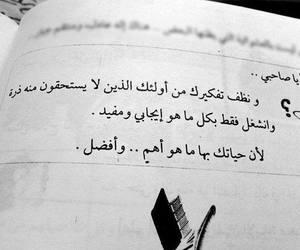 arabic, اقوال, and عربي image