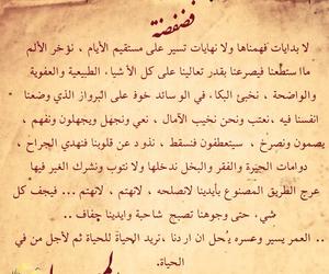 عربي, خواطر, and فضفضة image