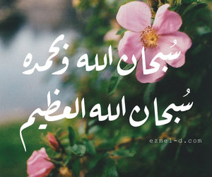 arabic, text, and ذكر image