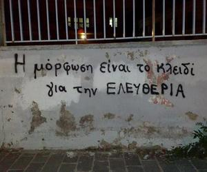 bitch, greek quotes, and τοιχος ελληνικα image