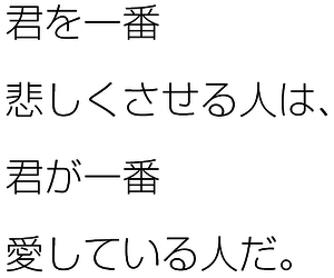 words, japanese, and love image