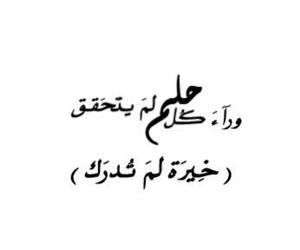 arabic, عربي, and Dream image