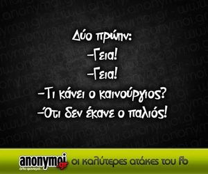 greek, greek quotes, and πρώην image
