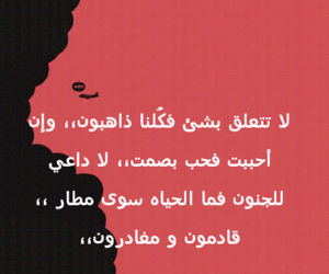 leaving, quote, and arabic quote image