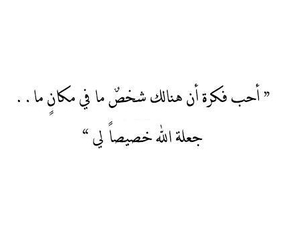 arabic and white image