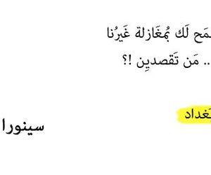 iraq, bagdad, and حب image