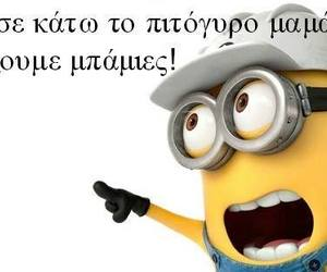 minions, greek quotes, and food image