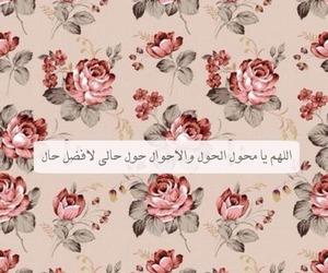 دعاء and اسلاميات image