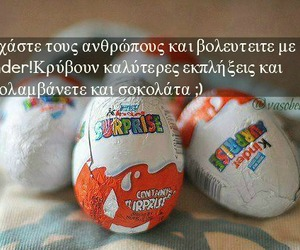Greece, kinder, and quotes image