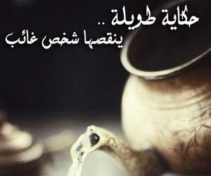 صور حب, صور حكم, and صور حزينة image